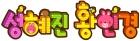 성혜진황인경