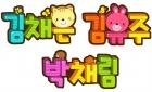 김채은김유주박채림