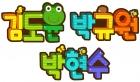 김도윤박규원박현수