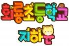 회룡초등학교 지하윤