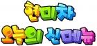 현미차오늘의신메뉴