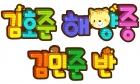 김호준 해양중 김민준 반