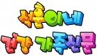 석훈이네건강가족신문