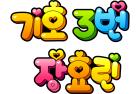 기호3번장효린
