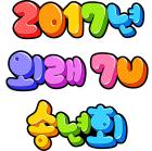 2017년외래7U송년회