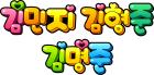 김민지김형준김명준