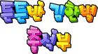 튼튼반 김한별 출석부