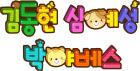 김동현 심예성 박야베스