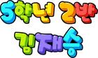 5학년 2반 김재승