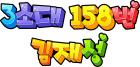 3소대 158번 김재성