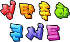 성 탄 축 하 콘 서 트
