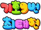 기호9번 최태현