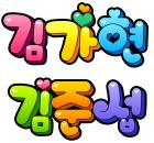김가현 김준섭