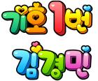 기호1번 김경민