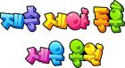 재승 세아 동훈 세은 용원