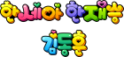 한세아 한재승 김동훈