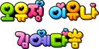 오유정 이유나 김예다솜