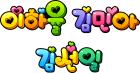 이하율 김민아 김선일