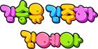 김승유 김주하 김예아