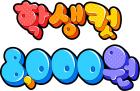 학생컷 8,000원