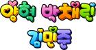 양혁 박채린 김민준