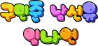 구민준 남선유 임나연