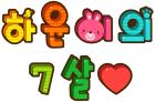 하 윤 이 의 7 살 ♥