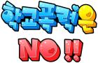 학교폭력은 NO !!
