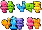 윤솔 남택준 양효준 윤봄