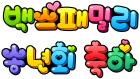 백스패밀리 송년회 축하