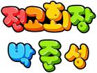 전교회장 박 준 성