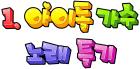 1. 아이돌 가수 노래 틀기