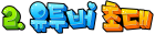 2. 유투버 초대