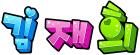 김 재 희