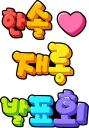 한솔♥ 재롱 발표회