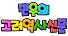 민우의 고려역사신문
