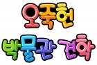 오죽헌 박물과 견학