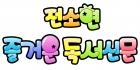 전소현 즐거운 독서신문