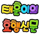 태훈이의 효행신문