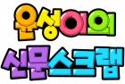 윤성이의신문스크랩