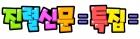 진렬신문 =특집=