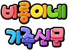 비룡이네가족신문