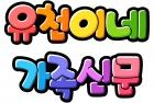 유천이네가족신문