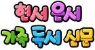현서은서가족독서신문