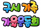 구서가족가을운동회