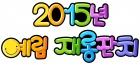 2015년예림재롱잔치