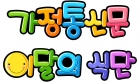 가정통신문이달의식단