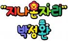 지나온자리 박성환
