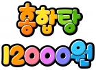 홍합탕12000원