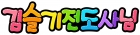 김슬기전도사님